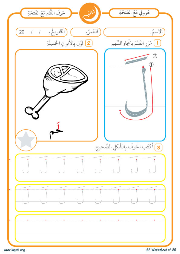 حرف اللام Worksheet