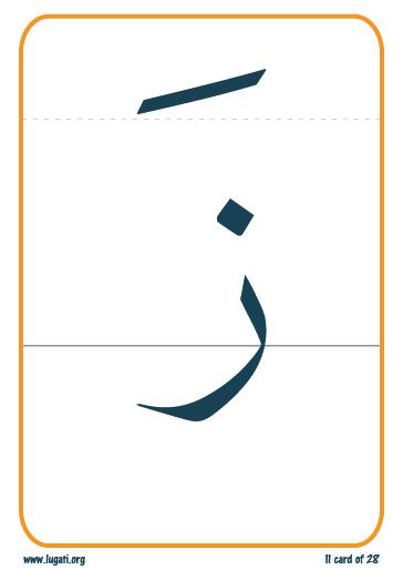 """Letter """"Zay"""" with """"Fatha"""" flashcard"""