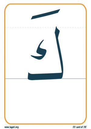 """Letter""""Kaf""""with """"Fatha"""" flashcard"""