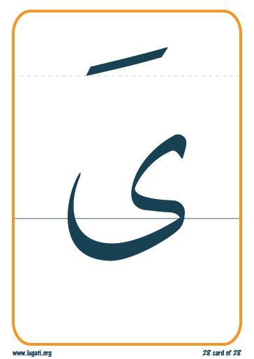 """Letter """"Ya'""""with """"Fatha"""" flashcard"""