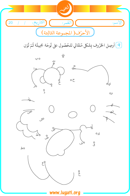 Letters exercises 3-6