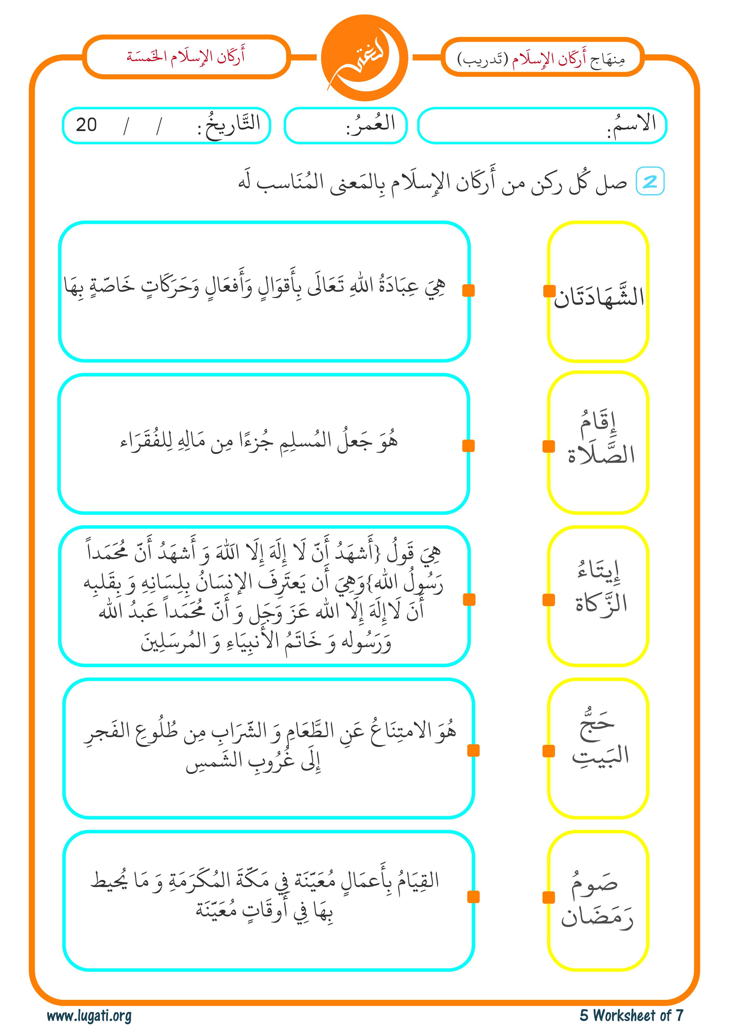 أركان الإسلام5