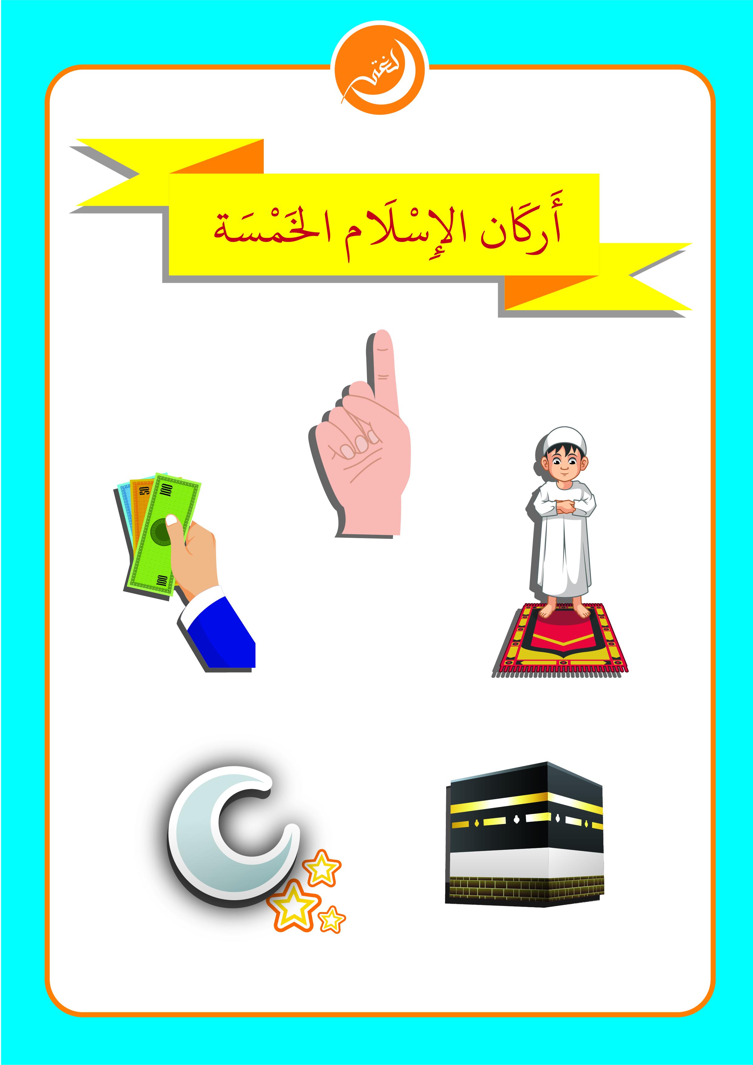 أركان الإسلام (ملف كامل)