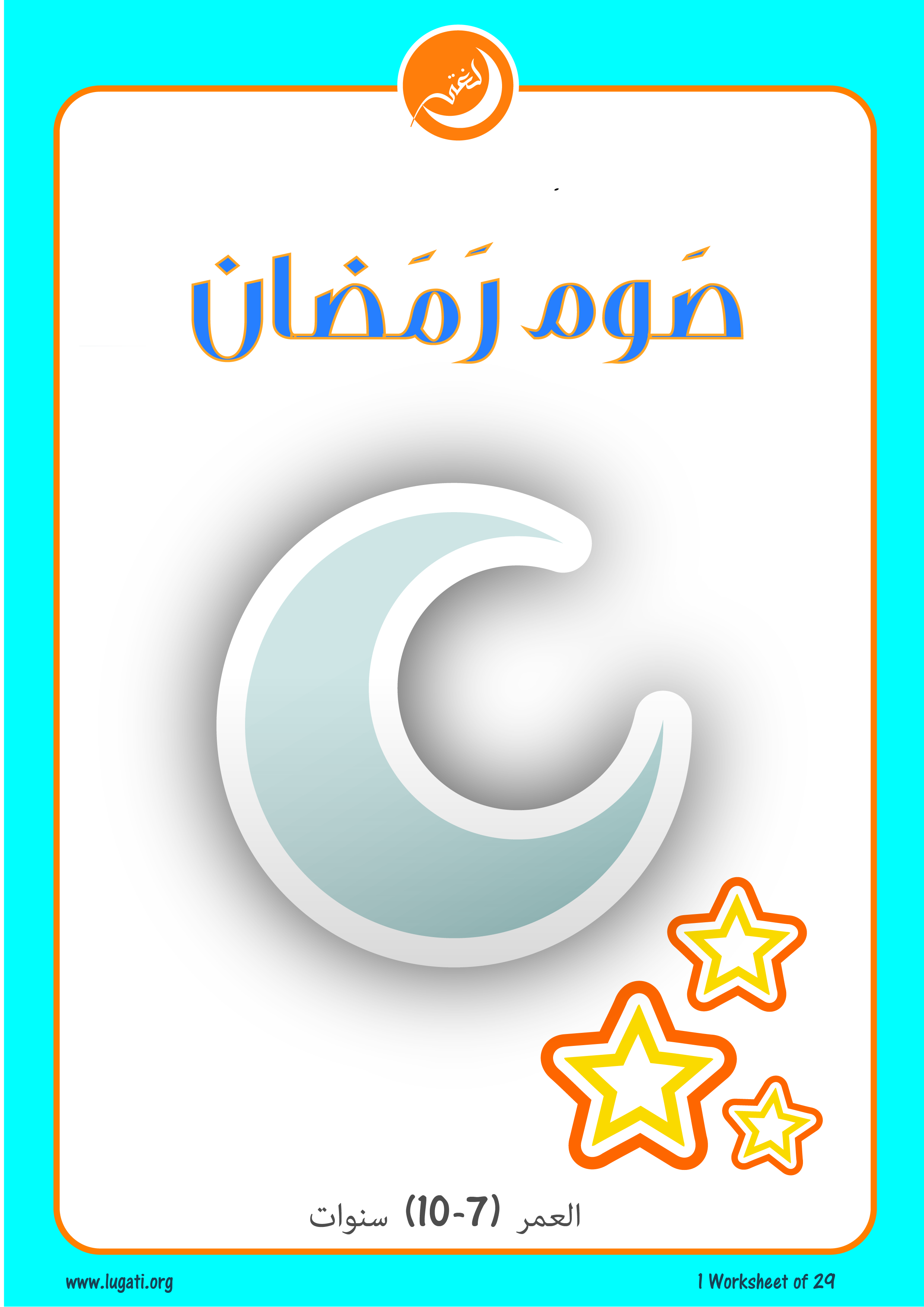 صوم رمضان (ملف كامل)