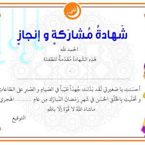 شهادة رمضان (للفتيات)