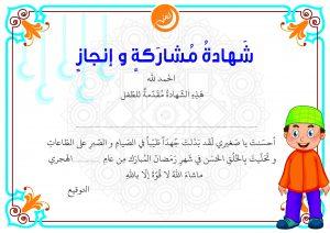 شهادة رمضان (للصبيان)