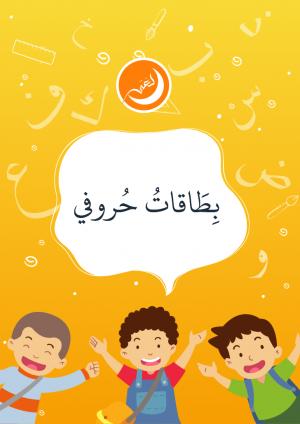 بطاقات ومضية للأحرف العربية (مف كامل)