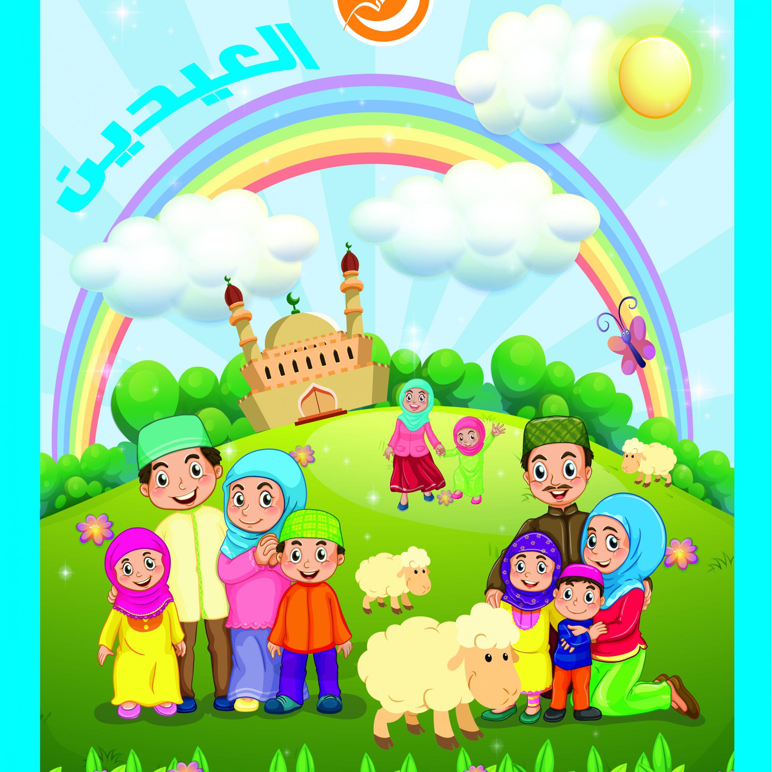 The Eids