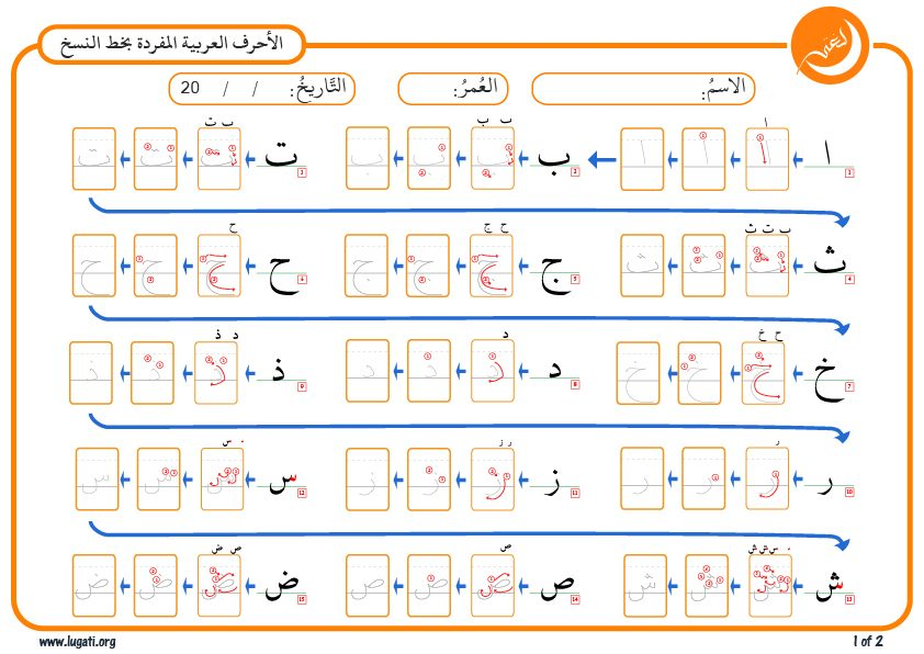Arabic letters writing exercises (Naskh script)1 - Lugati